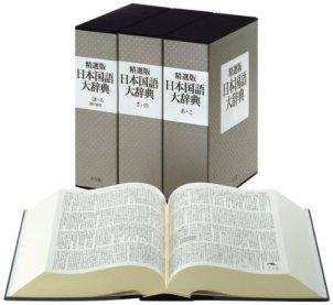 国語大辞典