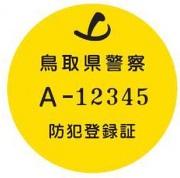 鳥取県防犯登録証