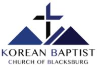 블랙스버그한인교회