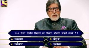 KBC 15 ques tion last registration hindi