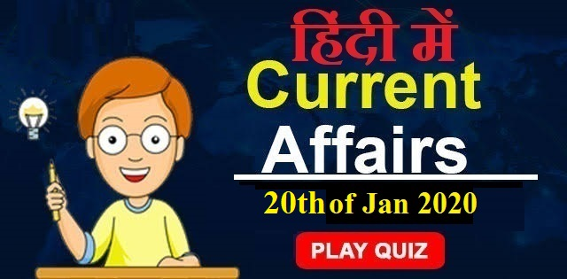 In Hindi – Current Affairs Quiz Dated 20th of January 2020