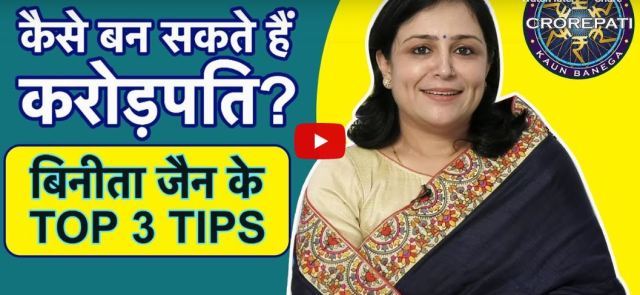Life itself is a preparation of KBC – Learn TOP 3 TIPS from First Crorepati Binita Jain
