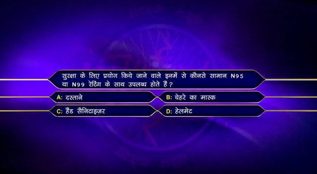 KBC Exclusive Registration Question Dated 26th June 2020 – Answer Now to Participate