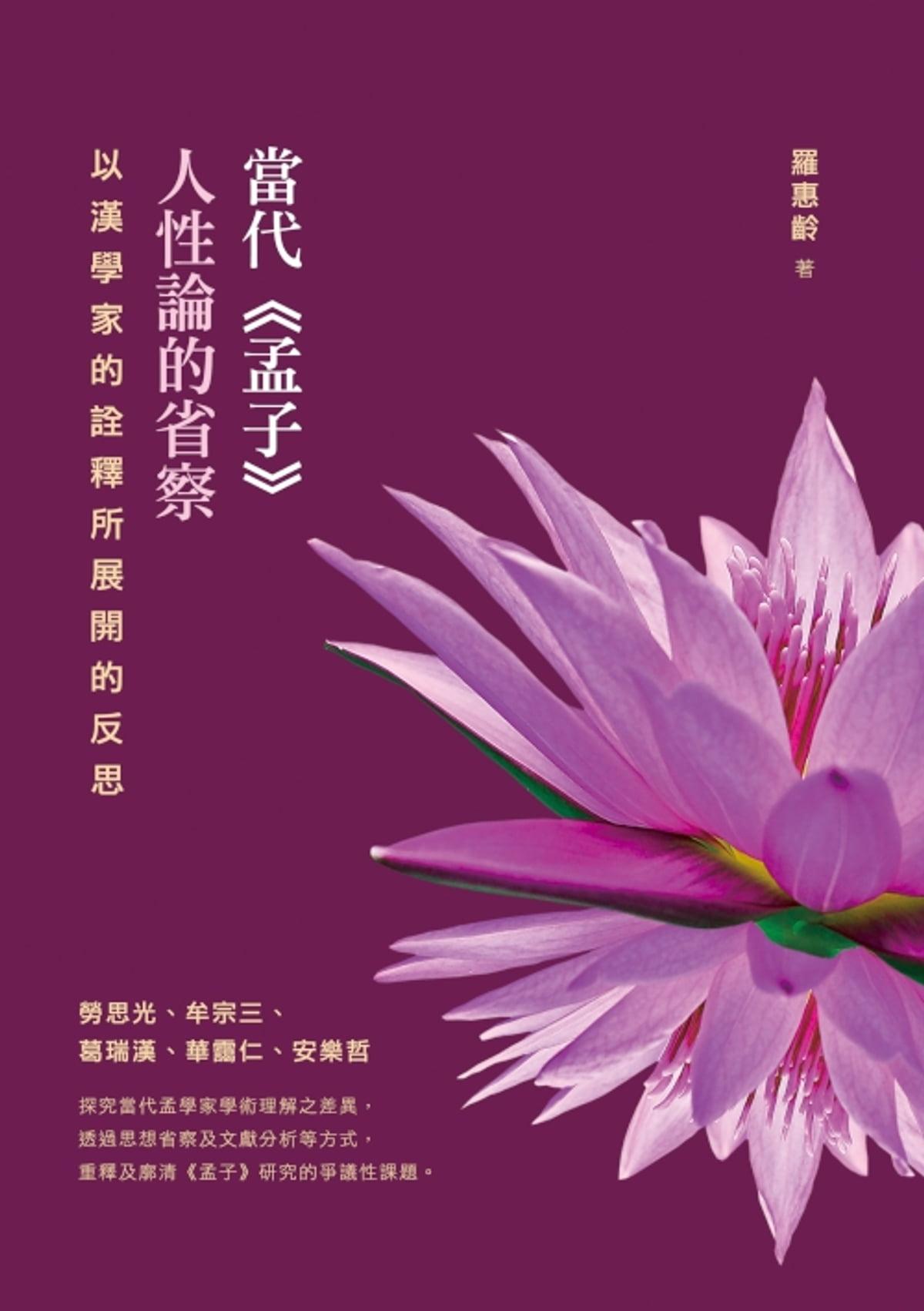 當代《孟子》人性論的省察──以漢學家的詮釋所展開的反思 電子書,他的理據是甚麼? | 中國文化研究院 - 燦爛的中國文明