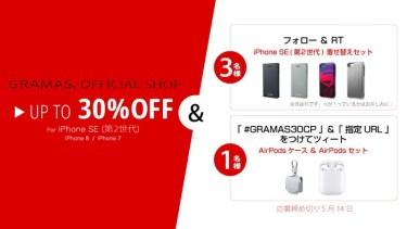 【セールニュース】iPhone SE(第2世代)発売記念キャンペーンを、GRAMASが期間限定開催