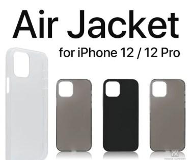 【新商品】シンプル・ミニマルな究極の付け心地の「Air Jacket」を、パワーサポートが発売