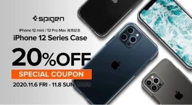 【セールニュース】iPhone 12シリーズ用アクセサリがクーポン利用で20%offになる期間限定セールを、Spigenが開催