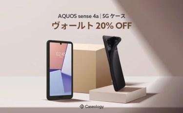 【セールニュース】AQUOS sense 4/5G ケース「ヴォールト(Vault)」発売記念20%OFFキャンペーン実施中