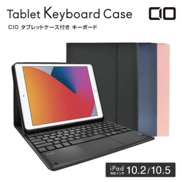 【新商品】3台マルチペアリングが可能なiPadカバー付き薄型キーボード『CIO-KB-I01』『CIO-KB-I02』の期間限定セール