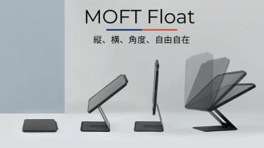 【クラウドファンディング】iPadの可能性を無限に広げるタブレットスタンド「MOFT Float(モフト フロート)」がクラウドファンディング中