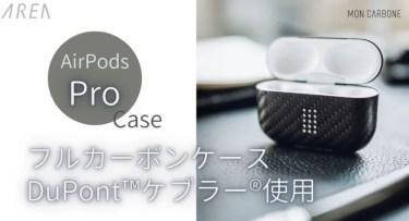 【新商品】DuPont Kevlarを使用したAirPodsProケースmoncarboneシリーズ「HOVERPOD Pro」が発売