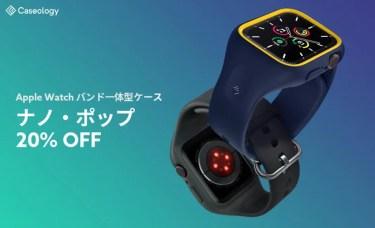【セールニュース】Apple Watch ケース 「Caseology ナノ・ポップ」がタイムセールを実施中