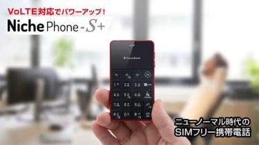 【クラウドファンディング】デザリング機能搭載のSIMフリーケータイ「NichePhone-S」より「VoLTE」に対応した新モデル「NichePhone-S+」がクラウドファンディング中
