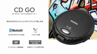 【新商品】ポータブル・ワイヤレスCDプレーヤー「ION Audio CD GO」が発売