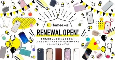 【セールニュース】Hamee本店リニューアル記念として、店内全品20%OFFクーポン、期間限定最大80%OFFセールが開催中