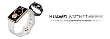 【新商品】血中酸素の常時測定に対応の『HUAWEI WATCH FIT』から上質な素材のエレガントエディションが発売