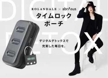 【新商品】デジタルデトックス アイテム「タイムロックポーチ」が発売