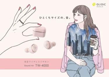 【新商品】GLIDiC史上最小サイズの「小さくてかわいい」完全ワイヤレスイヤホン「Sound Air TW-4000」が発売