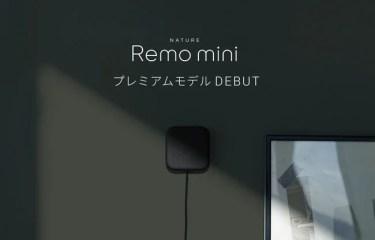 【新商品】赤外線飛距離1.5倍、本体には高級感のあるブラックを採用したスマートリモコン「Nature Remo mini 2 Premium」が発売