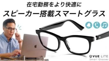 【新商品】本当に使用する機能のみを搭載したオシャレなスマートグラス【Vue Lite】が発売