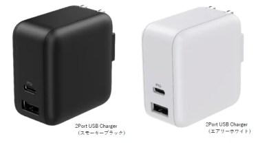 【新商品】PD最⼤65W出⼒の2ポート(Type-C+Type-A) タイプのAC充電器『2Port USB Charger』が発売