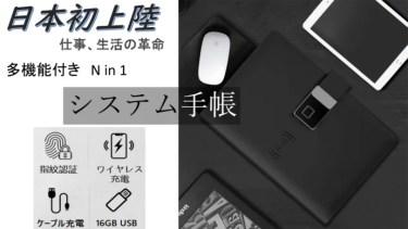 【クラウドファンディング】指紋識別手帳型ワイヤレス充電モバイルバッテリーがクラウドファンディング中