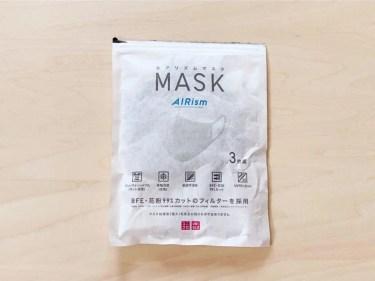 【ウラチェックレビュー】ユニクロ エアリズムマスク2021(ユニクロ) |不織布を内蔵し、肌触りも改良されたマスクの紹介