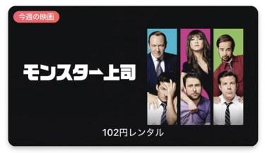 【今週の映画】「モンスター上司 (字幕/吹替)」AppleTV