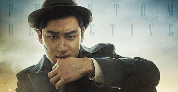 phantom detective 3
