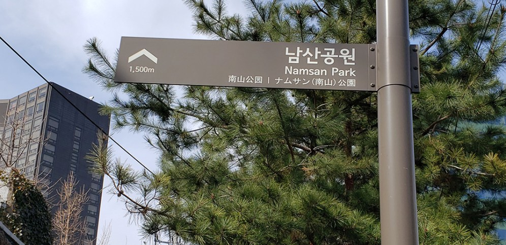 Seoul Day 6 011