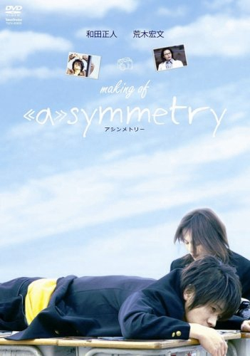 Asymmetry LGBT Japanese Movie Poster