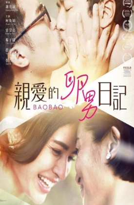 Bao Bao Chinese LGBT Movie Trailer