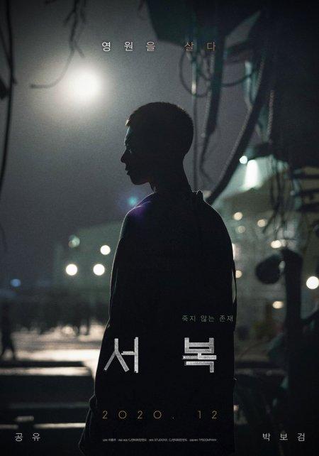 Park Bo Gum Seo Bok