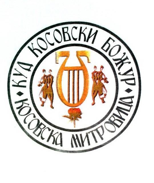 KUD Kosovski božur i KUD-a Semberija za bratimljenje dva grada