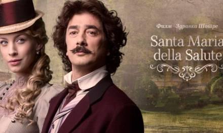 """[VIDEO] """"Santa Maria Della Salute"""""""