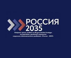 Всероссийского конкурса молодежных проектов стратегии социально-экономического развития «Россия-2035»