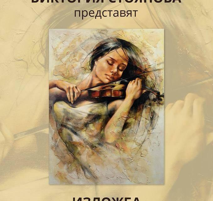 """Виктория Стоянова и  """"С цвят на музика"""""""