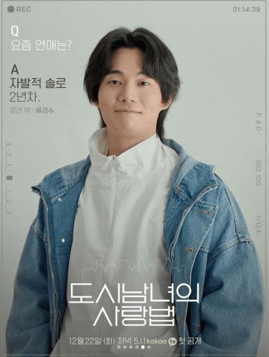 都会の男女の恋愛法|カン・ゴン(リュ・ギョンス)|29歳・小説家