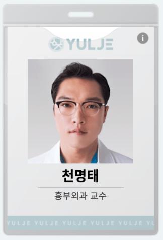 賢い医師生活(シーズン1)|キャスト(画像付き)情報|チョン・ミョンテ(チェ・ヨンウ)