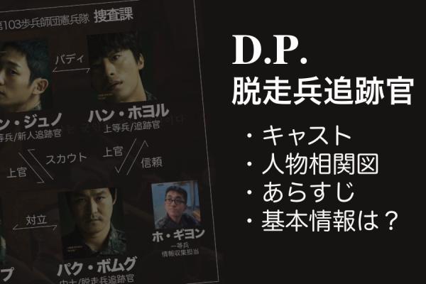 D.P. 脱走兵追跡官、キャスト・人物紹介、相関図、OST、基本情報は?