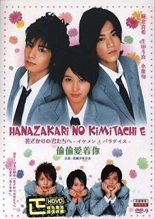 For_You_in_Full_Blossom_Hana_Kimi_TV_Series-415979749-large