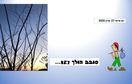 סובב הולך 127…
