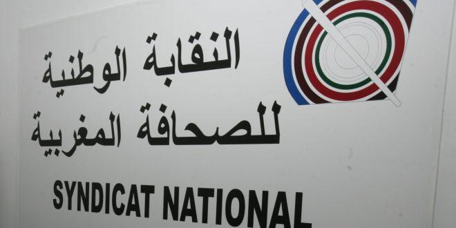 نقابة الصحافة المغربية تدين التحرش بصحافية خلال تغطية مهنية