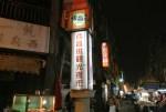 【台湾 台北】出来れば行かない方がいい、怪しすぎる夜市~西昌街観光夜市~