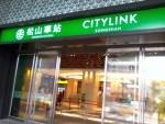 【台湾 台北】五分埔の買い物で疲れたら、台鉄/MRT・松山駅ビル「CITYLINK」内のグルメ街で休憩しよう