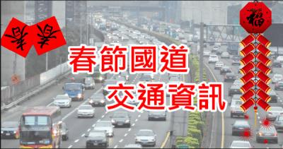 春節國道交通資訊