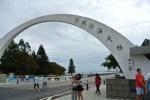 【台湾澎湖旅行】澎湖跨海大橋/サボテンアイスクリーム易家/西島と小門島