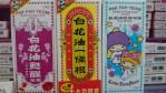 お土産に!台湾のドラッグストアで買えるおすすめプチプラコスメ11選