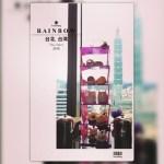台北101を見ながら101の形をしたアフタヌーンティー!~WホテルのYEN Bar 紫艷酒吧~