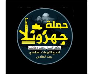 Εικόνα 1: Στις 9 Ιουλίου 2015 ανακοινώνεται η εκστρατεία «Jahezona» με το σλόγκαν «από εσάς χρήματα και από εμάς το αίμα μας». Η καμπάνια αυτή επισημαίνει ότι δίνοντας χρήματα για τους μαχητές στην Ιερουσαλήμ είναι σαν να διεξάγουν οι ίδιοι ιερό πόλεμο (τζιχάντ), (Knight Lab CDN, no date).
